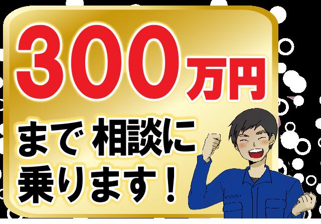 2015-3-16-300man
